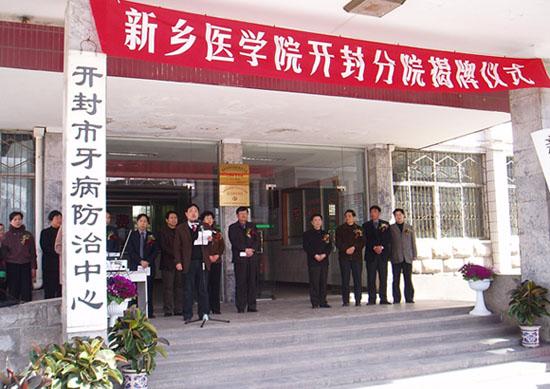 新乡医学院在开封设立分院